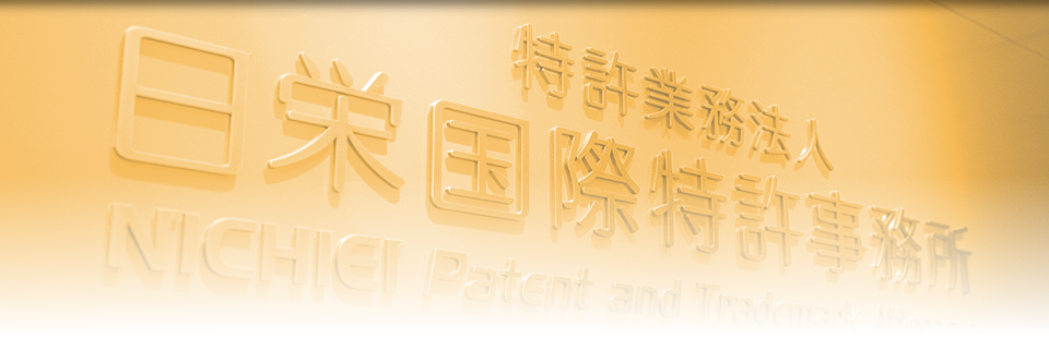 NICHIEI Patent and Trademark Attorneys