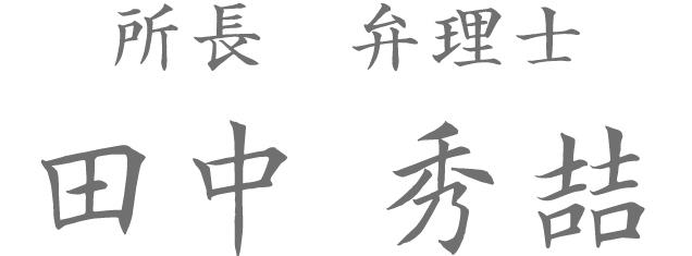所長 弁理士 田中 秀喆