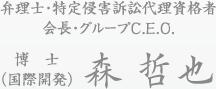弁理士・特定侵害訴訟代理資格者 会長・グループ C.E.O. 博士(国際開発) 森 哲也