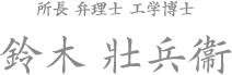 所長 弁理士 工学博士 鈴木 壮兵衞
