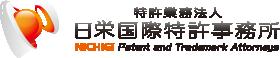 特許業務法人 日栄国際特許事務所