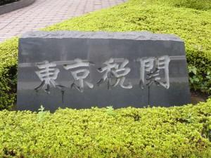 東京税関石碑