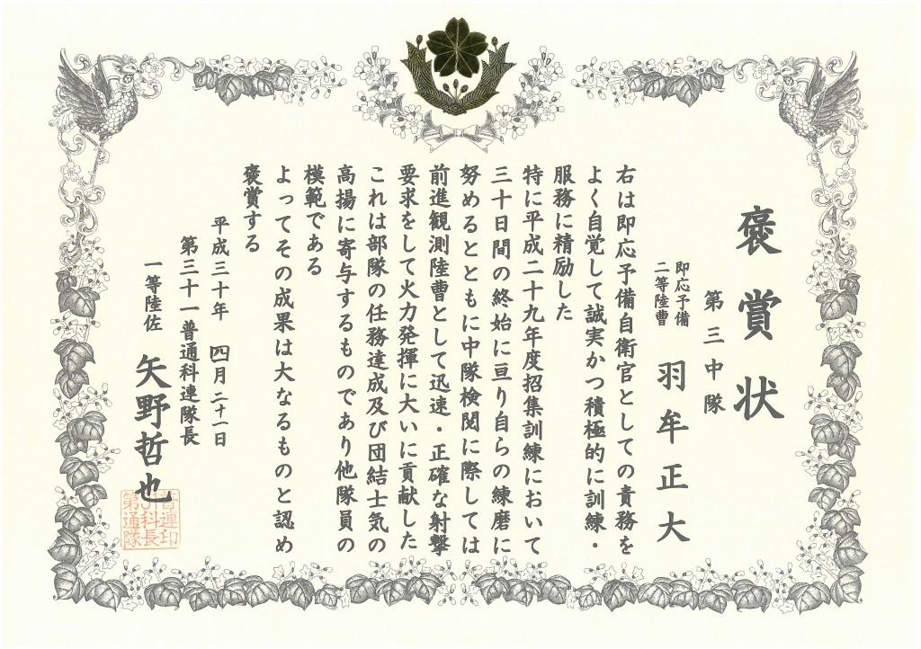 連隊長報賞状(29年度)